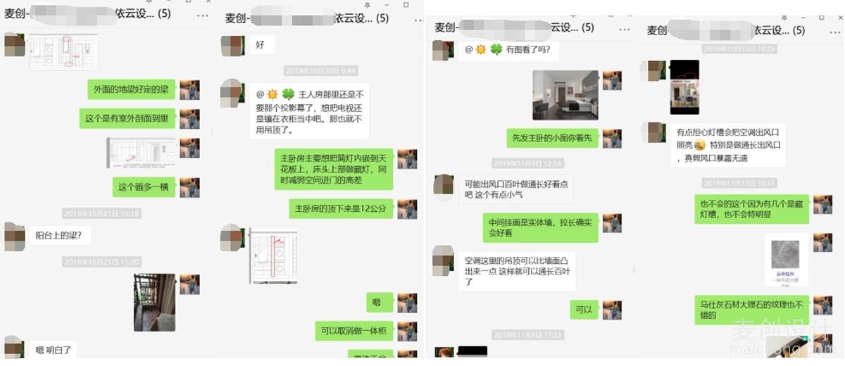 官网设计师与业主沟通图