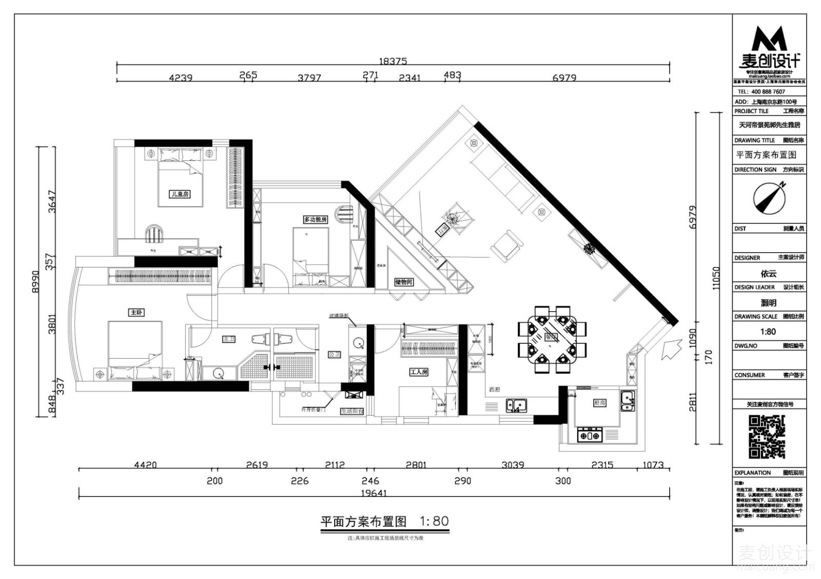 郭生雅居施工图12-19修改_页面_06